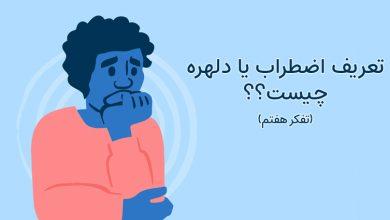 تعریف اضطراب یا دلهره چیست؟ تفکر هفتم