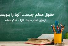 حقوق معلم چیست آنها را بنویسید (تفکر هفتم)